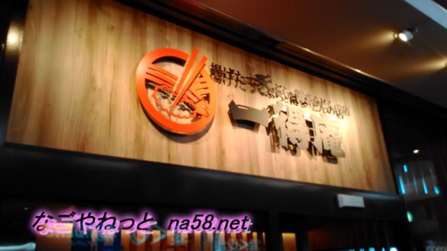 名古屋市中区大須の「一得庵」看板