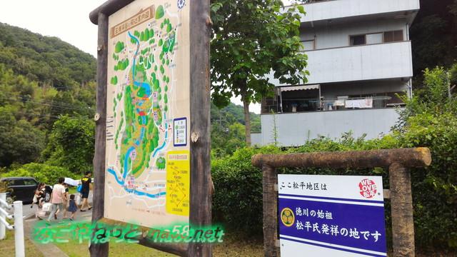 王滝渓谷の第二駐車場にある案内(愛知県豊田市)