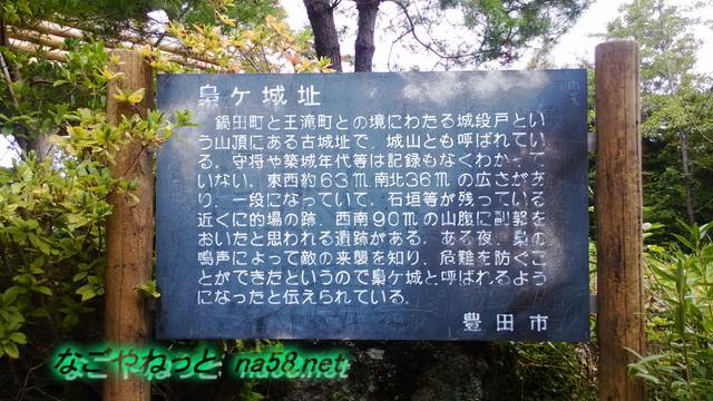 ふくろうヶ城址のいわれ(愛知県豊田市)