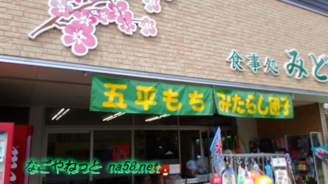 愛知県豊田市鞍ヶ池公園の食事処みどりさん