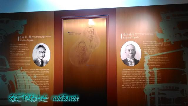 豊田佐吉さんと喜一郎さんの歴史