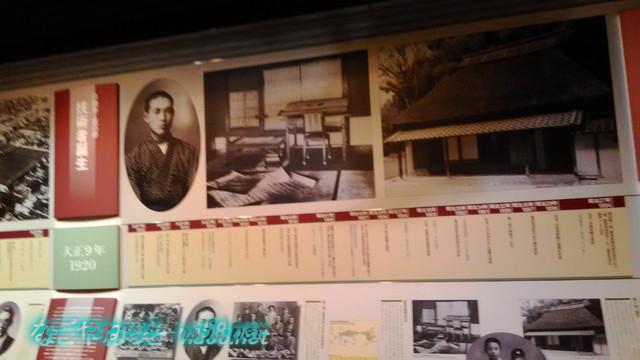 トヨタ鞍ヶ池記念館の豊田家の歴史