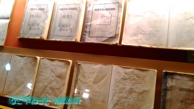 トヨタ鞍ヶ池記念館の喜一郎さんの学術ノートなど