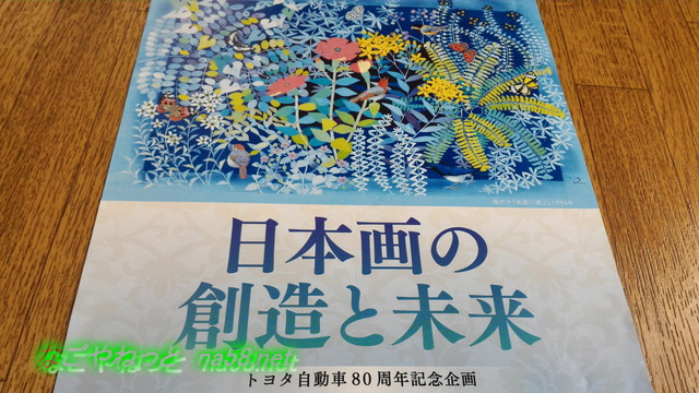 トヨタ鞍ヶ池アートサロン2017年9月9日からの「日本画の創造と未来」展案内裏