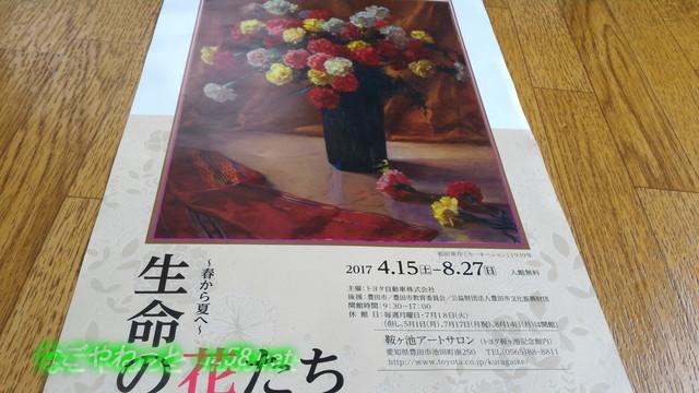 トヨタ鞍ヶ池アートサロン2017年4月15日から8月27日の「生命の花たち」展案内表