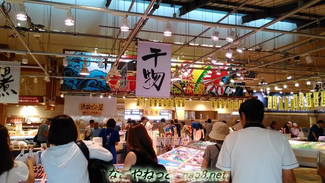 愛知県美浜町「魚太郎」店内大漁旗