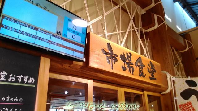 愛知県美浜町の市場食堂