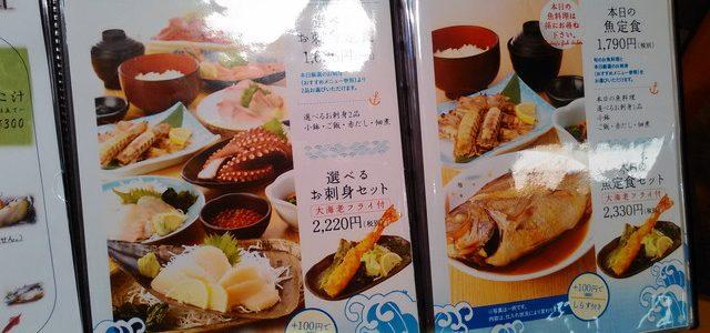 魚貝の宝庫三河湾の地魚を食べる「魚太郎」お土産に宅配に(愛知県美浜町)