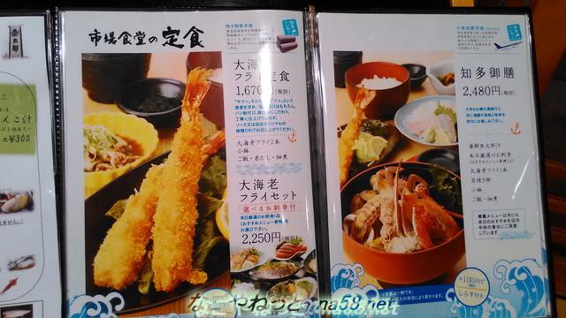 愛知県美浜町の市場食堂の地魚料理メニュー