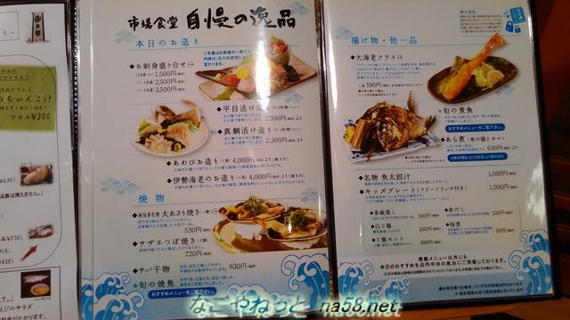 愛知県美浜町の市場食堂の地魚料理逸品