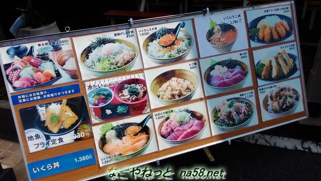 愛知県美浜町「魚太郎」屋外の食事処メニュー
