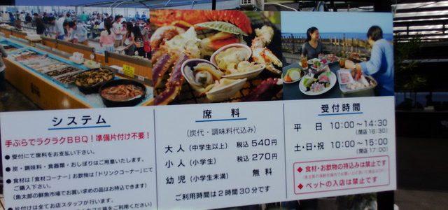 「魚太郎」三河湾を眺めてBBQ・手ぶらで鮮度抜群の浜焼きを(愛知県美浜町)
