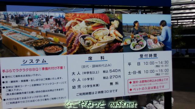 魚太郎の浜焼きバーベキュー場の料金設定