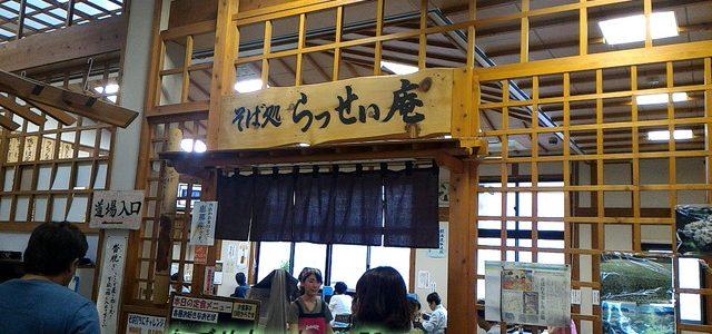 そばの郷・道の駅「らっせいみさと」で極旨そばをリピート(愛知県恵那市)