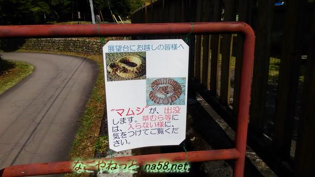 新丸山ダム(岐阜県)展望台のまむし注意の看板