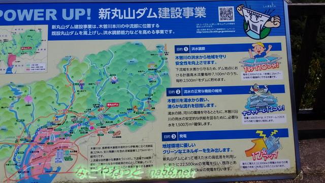新丸山ダム(岐阜県)建設事業計画