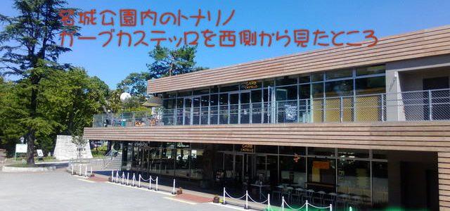 名城公園内の新複合施設「tonarino(トナリノ)」をご案内しますお店は?(名古屋市)