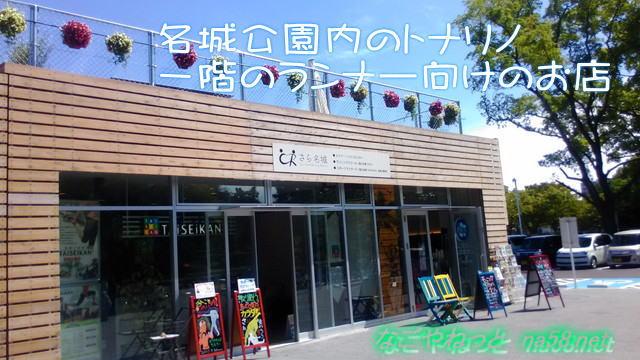 名城公園内「tonarinoトナリノ」一階のランナー向けのお店