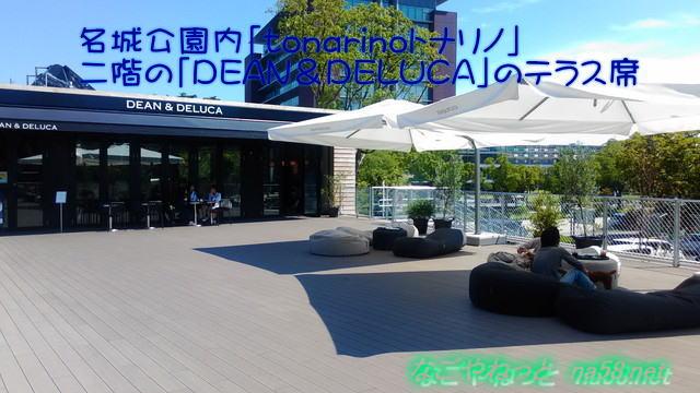 名城公園内「tonarinoトナリノ」二階の「DEAN&DELUCA」のテラス席