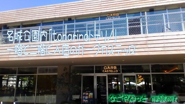 名城公園内「tonarinoトナリノ」一階と二階に入店のガーブカステッロ