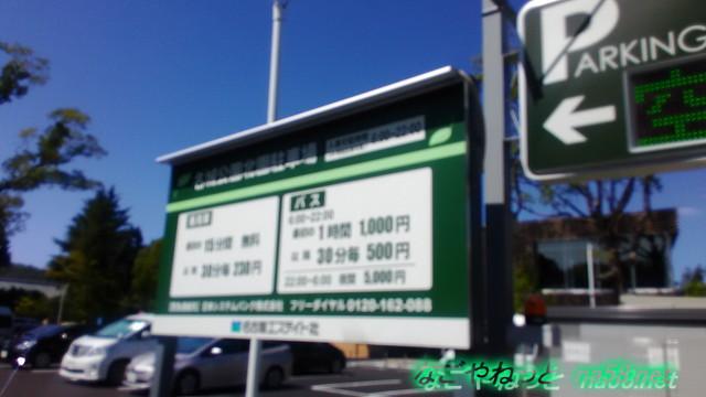 名城公園内複合施設「tonarinoトナリノ」の南隣接の駐車場と料金