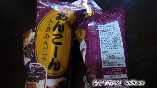 まるで名古屋名物の小倉トーストのおいしさの「あんこーん」の原材料表示