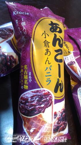 まるで名古屋名物の小倉トーストのおいしさの「あんこーん」