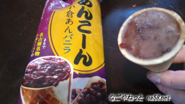 名古屋名物小倉トーストのアイス「あんこーん」