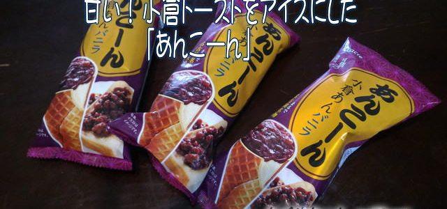 「あんこーん」は名古屋名物小倉トーストのおいしさのラクトアイスです