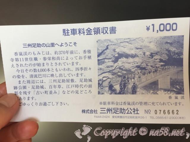 香嵐渓(愛知県豊田市)の駐車場料金1000円