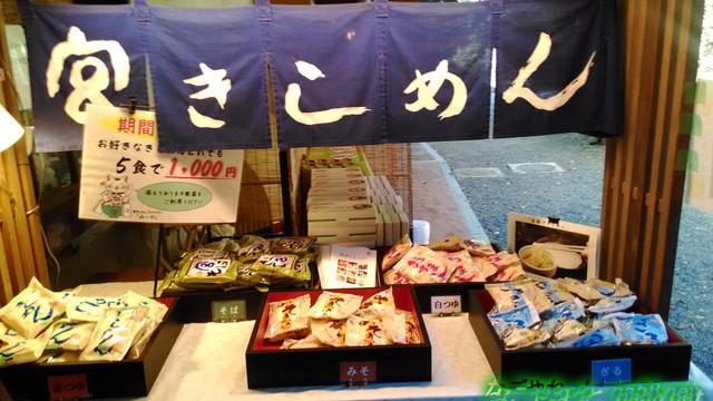 宮きしめん5個1000円で売っている熱田神宮