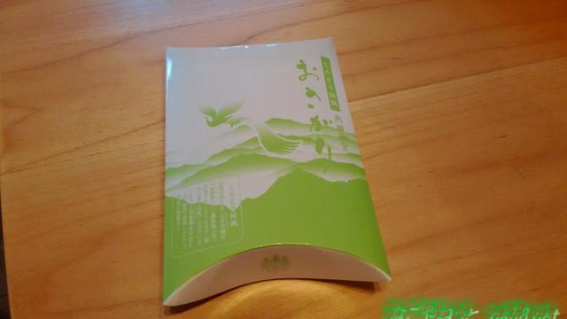 熱田神宮に宮参りのおさがりの煎茶