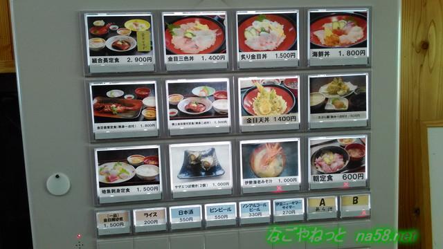 伊豆下田の金目亭さん、セルフサービス券売機