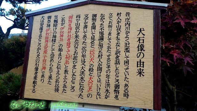 いぬ(伊奴)神社の犬石像「犬の王」の由来名古屋市西区