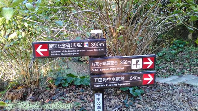 静岡県下田市「下田公園」の標識
