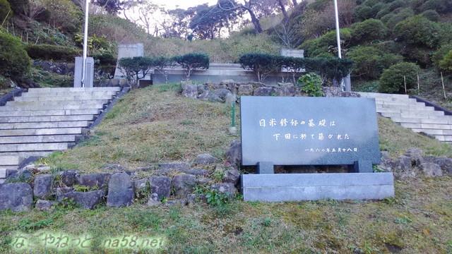 静岡県下田市「下田公園」の開国記念広場石碑