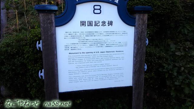 静岡県下田市「下田公園」の開国記念碑