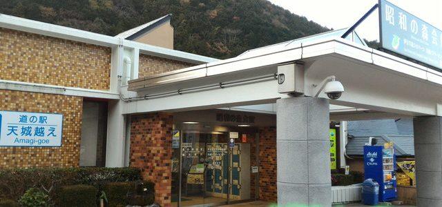 道の駅天城(あまぎ)越え・紅葉とわさび11月が最高