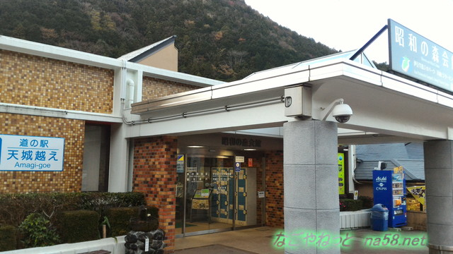 道の駅天城越え・入り口