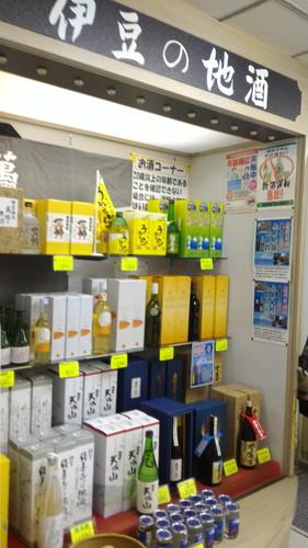 道の駅天城越え・伊豆の地酒のお土産
