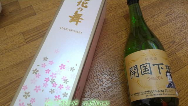「道の駅開国下田みなと」のお土産日本酒「花の舞」