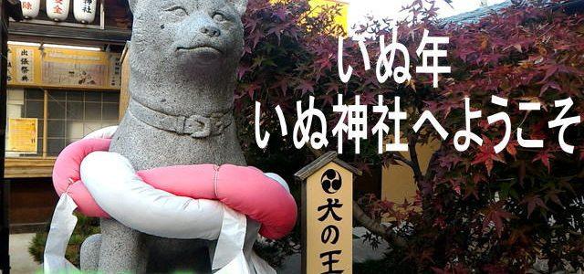 いぬ神社初詣・駐車場情報・地下鉄バス行き方2018平成30年戌年(名古屋西区)