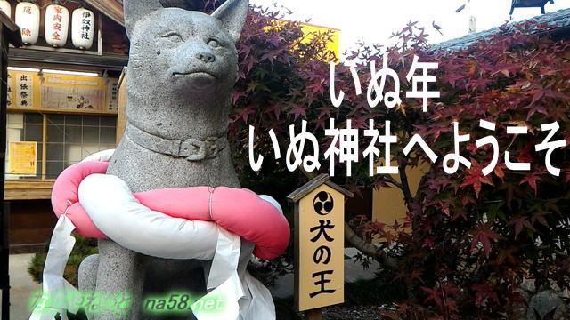 いぬ(伊奴)神社の犬石像「犬の王」名古屋市西区