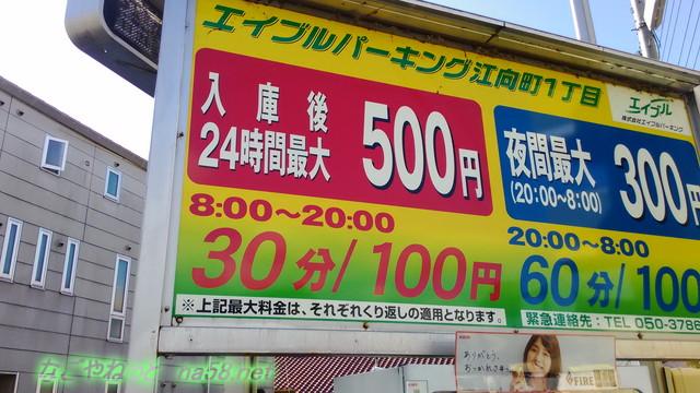 いぬ神社(名古屋市西区)付近の江向町一丁目のコインパーキング