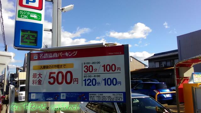 いぬ神社(名古屋市西区)付近の江向町のコインパーキング