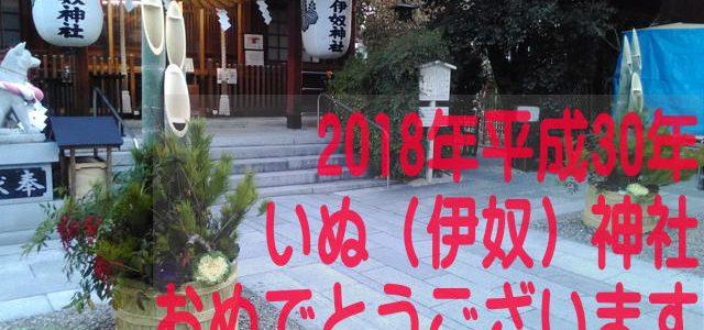 2018平成30年いぬ神社初詣準備完了!交通規制は?戌年のご祈祷で最高の一年を