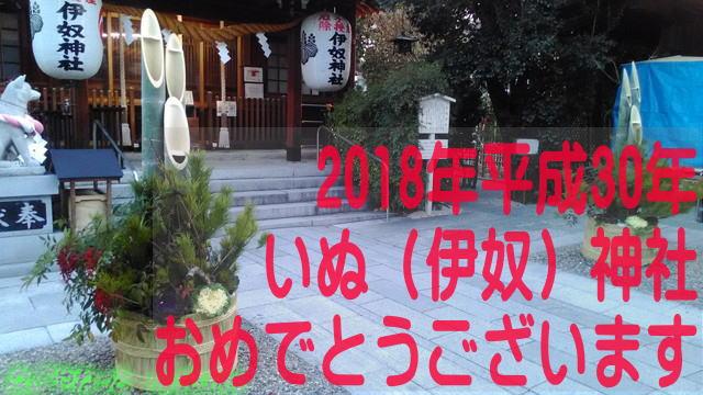 2018年平成30年いぬ(伊奴)神社初詣