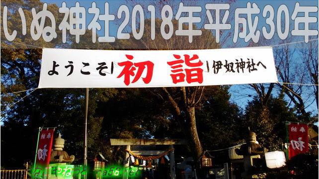 2018年平成30年戌年いぬ神社初詣参拝