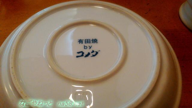 コメダ珈琲店のコーヒーソーサー有田焼