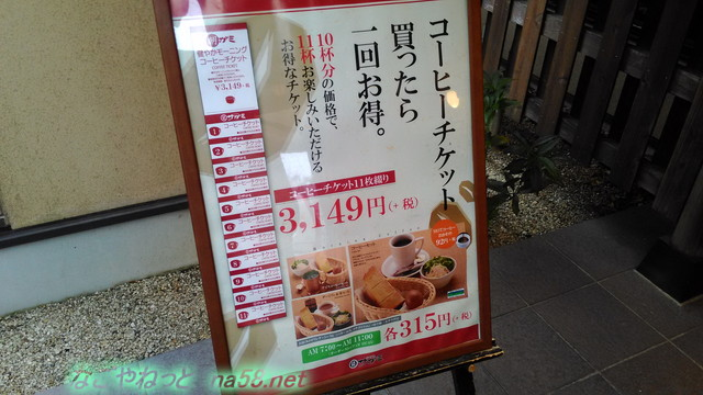 鍋料理めん処サガミ・志賀公園店のお得なコーヒーチケット